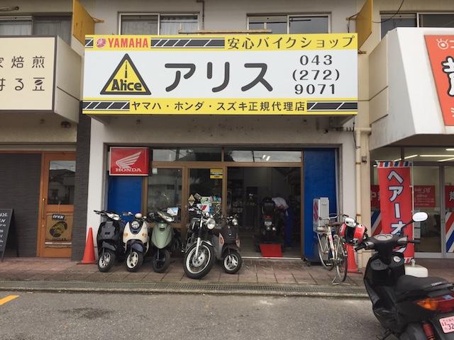 新検見川店 新店舗