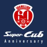 限定車◆スーパーカブ60周年記念モデル